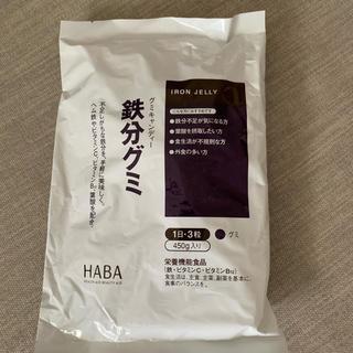 ハーバー(HABA)のHABA*鉄分グミ(その他)