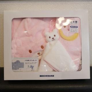 mikihouse - 新品未使用★ミキハウス バスポンチョセット