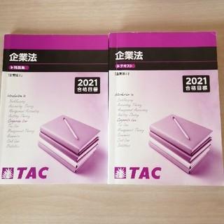 タックシュッパン(TAC出版)のTAC 公認会計士 2021 企業法 テキスト 問題集(資格/検定)