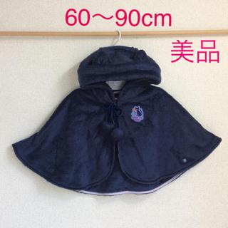 アナスイミニ(ANNA SUI mini)のアナスイ 60〜90cm ベビーポンチョ (ba70-56)(ジャケット/コート)