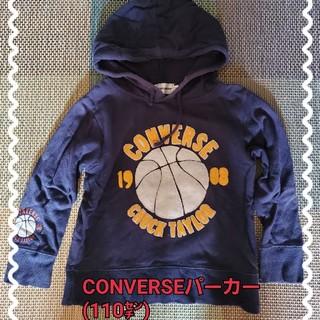 コンバース(CONVERSE)のCONVERSEパーカー(110㌢)(47)(ジャケット/上着)