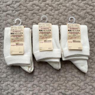 MUJI (無印良品) - 無印良品 白 靴下 ハイソックス 13-15cm 3足セット