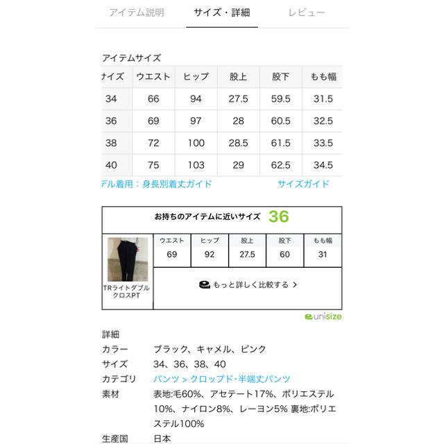 IENA(イエナ)のイエナ W/ACEクロップドペグトップパンツ レディースのパンツ(カジュアルパンツ)の商品写真