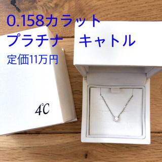 ヨンドシー(4℃)の4℃プレジェンス キャトルネックレス 0.158カラット プラチナ(ネックレス)