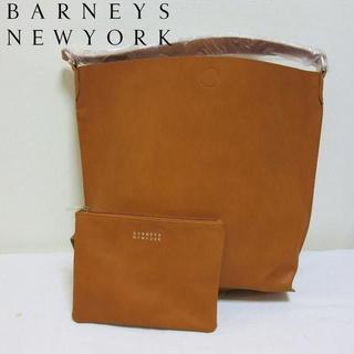 BARNEYS NEW YORK - 新品 バーニーズニューヨーク 大ぶりトートバッグ クラッチ付属 ブラウン 茶