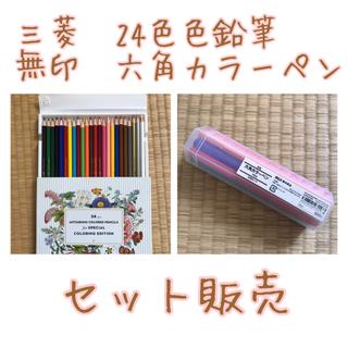 ミツビシエンピツ(三菱鉛筆)の色鉛筆 カラーペン セット(色鉛筆)