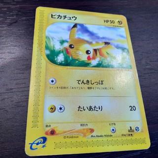 ポケモン - ポケモンカード e ピカチュウ 1st edition ノーマル 1点