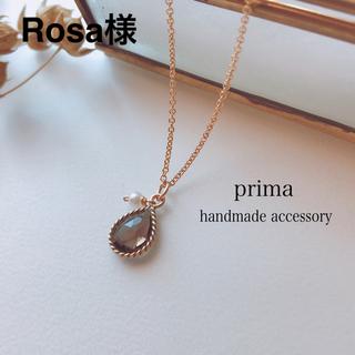 Rosa様 2点 ピアス スモーキークォーツ ネックレス50センチ(ネックレス)