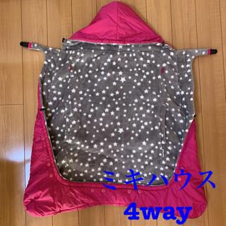 ミキハウス(mikihouse)のミキハウス 4way キャリーケープ リバーシブル ピンク 防寒アウター(抱っこひも/おんぶひも)