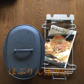 リンナイ(Rinnai)のリンナイダッチオーブン(調理道具/製菓道具)