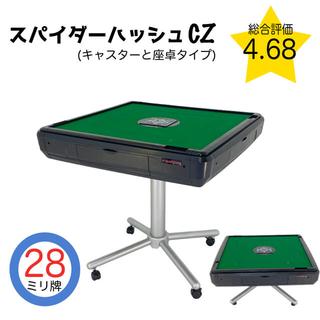 全自動麻雀卓スパイダーハッシュCZ(麻雀)