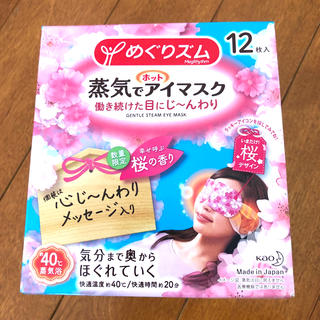 めぐりズム 桜の香り 今だけ桜デザイン 12枚