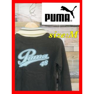 プーマ(PUMA)のPUMA(プーマ) ジャージ 古着 ユニセックス 希少デザイン 大特価出品(トレーナー/スウェット)