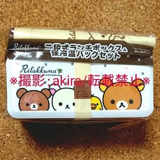 サンエックス(サンエックス)のリラックマ×Joshin 二段式ランチボックス 弁当箱 San-X サンエックス(弁当用品)