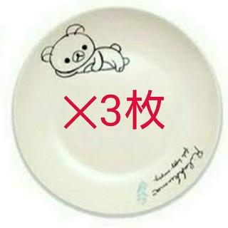 サンエックス(サンエックス)のリラックマ×ローソン リラックマのお皿 プレート皿 San-X サンエックス(食器)