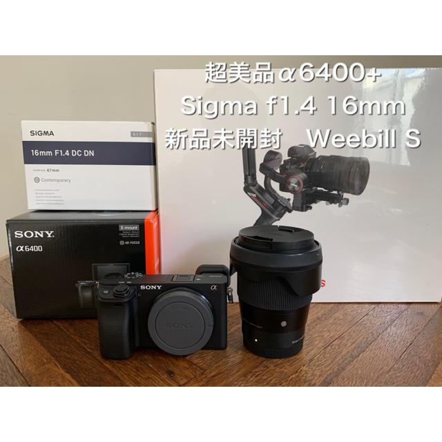 SONY(ソニー)の【美品】α6400+Sigma 16mm f1.4 単焦点 +Weebill S スマホ/家電/カメラのカメラ(ミラーレス一眼)の商品写真