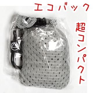 【新品・未開封・グレー・送料無料】 コンビニバッグ インベント エコバック