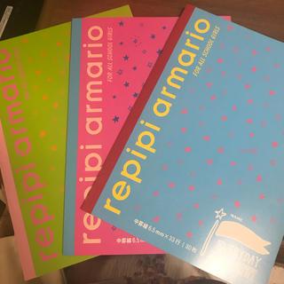 レピピアルマリオ repipi armario ノート 3冊セット