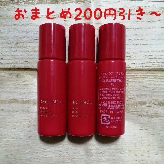 POLA(ポーラ)のディセンシア アヤナス  コスメ/美容のスキンケア/基礎化粧品(美容液)の商品写真