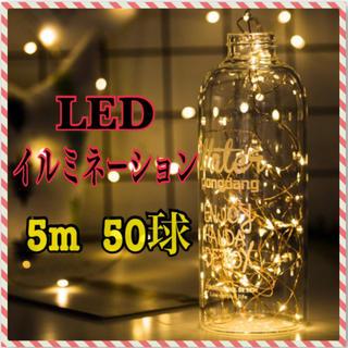 LED イルミネーション ライト クリスマス イベント 飾り 5m ハロウィン(その他)
