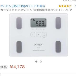 オムロン(OMRON)のオムロン 体重体組成計 HBF-912 カラダスキャン(体重計)