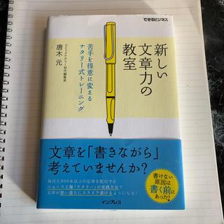 新しい文章力の教室 苦手を得意に変えるナタリ-式トレ-ニング(ビジネス/経済)
