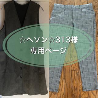 ベルーナ(Belluna)の☆ヘソン☆313様専用(その他)