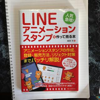 LINEアニメーションスタンプを作って売る本(コンピュータ/IT)