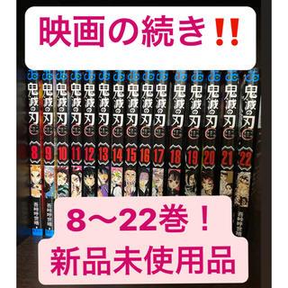 集英社 - 鬼滅の刃 漫画 映画の続き!8〜22巻