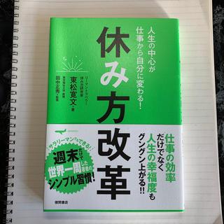 休み方改革 人生の中心が仕事から自分に変わる!(ビジネス/経済)