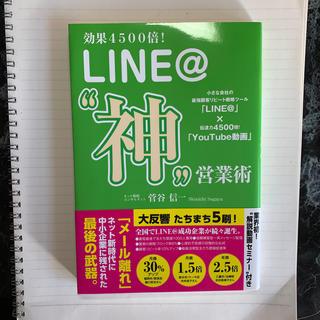 "LINE@""神""営業術 効果4500倍!(ビジネス/経済)"