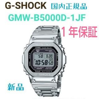ジーショック(G-SHOCK)のG-SHOCK GMW B5000D-1JF 新品未開封 1年保証(腕時計(デジタル))