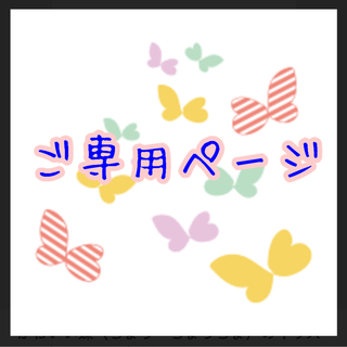 ミナペルホネン(mina perhonen)の☆新品未開封☆ ミナペルホネン『つづく展』マスキングテープ(テープ/マスキングテープ)