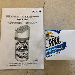 キリン(キリン)の淡麗プラチナダブル専用 泡サーバー(アルコールグッズ)