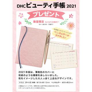 ディーエイチシー(DHC)のDHC ビューティー手帳 2021(カレンダー/スケジュール)