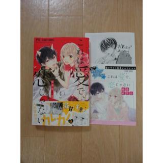 ショウガクカン(小学館)の「これは愛で、恋じゃない 4」梅澤麻里奈(少女漫画)