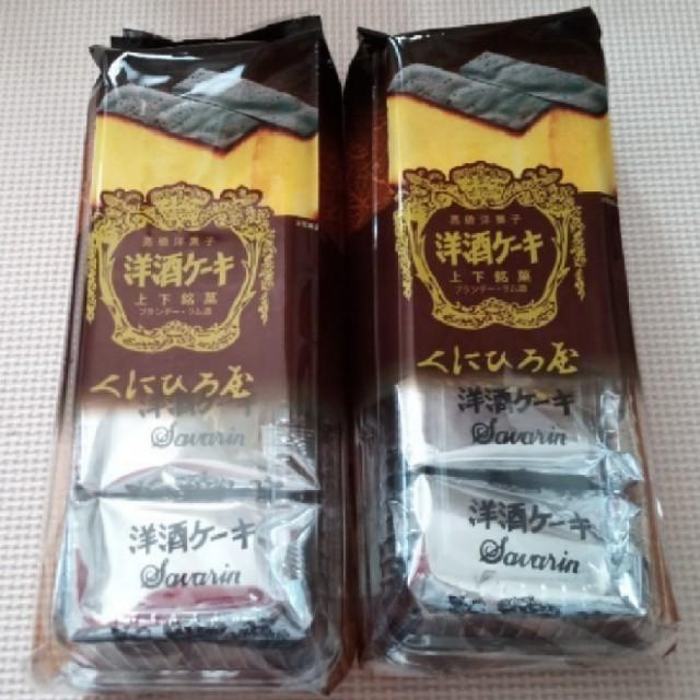 【限定価格】広島上下銘菓 くにひろ屋 洋酒ケーキ 10個 お菓子詰め合わせ 食品/飲料/酒の食品(菓子/デザート)の商品写真