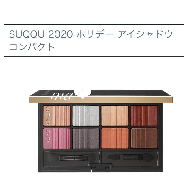 SUQQU(スック)のスック  SUQQU クリスマスコフレ2020  ホリデーアイシャドウ Dior コスメ/美容のベースメイク/化粧品(アイシャドウ)の商品写真