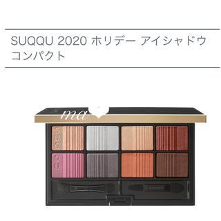 SUQQU - スック  SUQQU クリスマスコフレ2020  ホリデーアイシャドウ Dior
