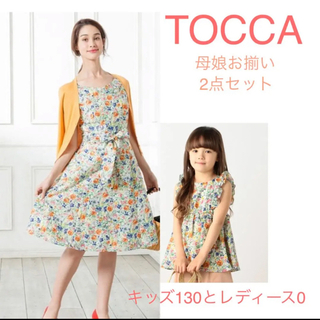 TOCCA - 母娘コーデ♪2点セットTOCCAトッカ ワンピース 定価7万円ほど