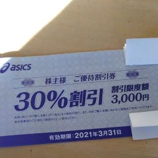 asics - asics株主優待券