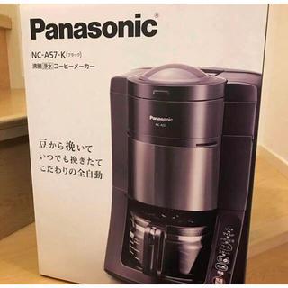 Panasonic - 新品未使用パナソニック NC-A57-K 沸騰浄水コーヒーメーカー