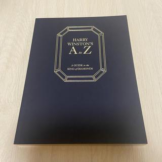 ハリーウィンストン(HARRY WINSTON)のHARRY WISTON'S AtoZ ハリーウィストン ガイドブック(ノベルティグッズ)