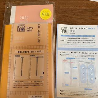 コクヨ(コクヨ)のジブン手帳DAYs mini 黄色 完売品(カレンダー/スケジュール)