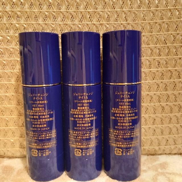 クリスタルジェミー(クリスタルジェミー)のジェミーチェンジ ナイトA 増量45ml×3本セット 本日限定出品‼️ コスメ/美容のスキンケア/基礎化粧品(美容液)の商品写真