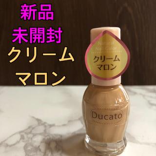 【新品未開封】デュカート ナチュラルネイルカラー N 22 クリームマロン