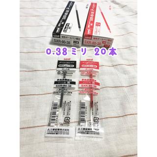 ミツビシエンピツ(三菱鉛筆)のジェットストリーム替芯 0.38mm 20本(ペン/マーカー)