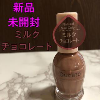 【新品未開封】デュカート ナチュラルネイルカラー N 23 ミルクチョコレート