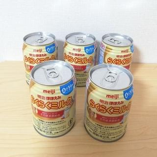 明治 - 【未開封】明治ほほえみ らくらくミルク缶