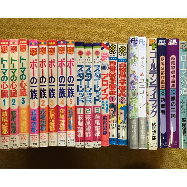 萩尾望都作品セット エンタメ/ホビーの漫画(少女漫画)の商品写真